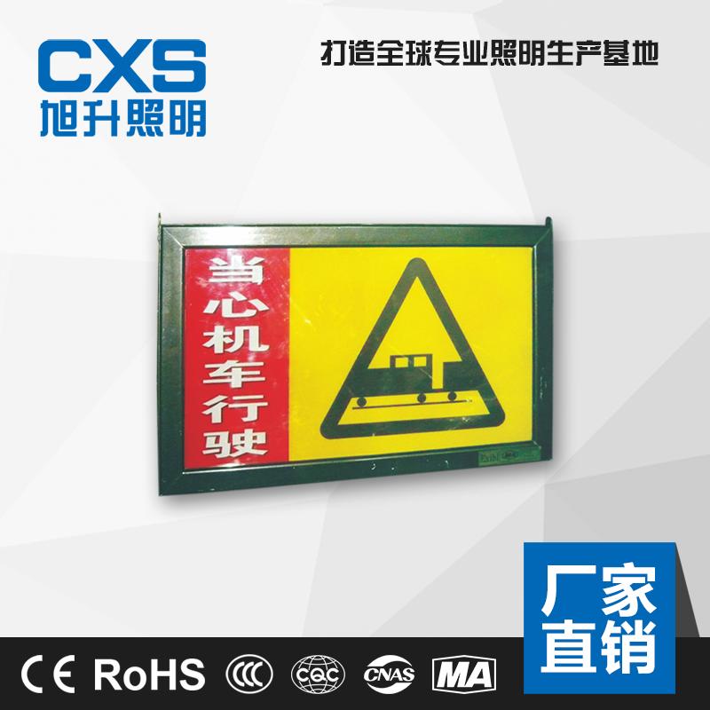 矿用本安型LED灯箱 7WLED照明 三防警示牌