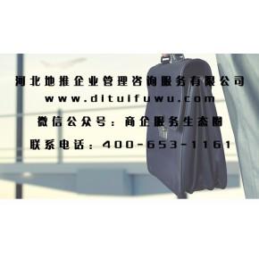 石家庄企业网络推广 企业管理咨询 企业营销策划