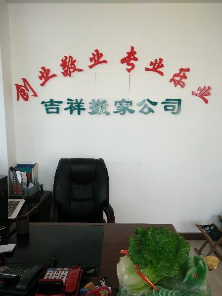 潍城区吉祥搬家服务中心