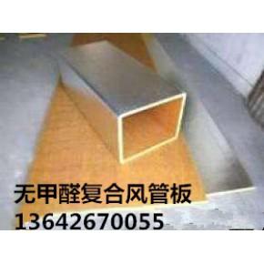 无甲醛玻纤环保复合加强型消音空调风管板