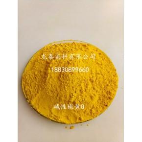 碱性染料、碱性嫩黄O