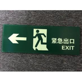 铝板消防紧急疏散标牌 夜光铝板标牌