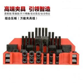 高硬组合压板58件万能夹具组机床码铁M20
