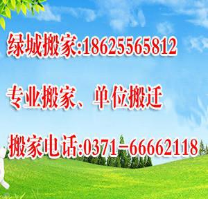 郑州高新开发区好日子搬运服务部