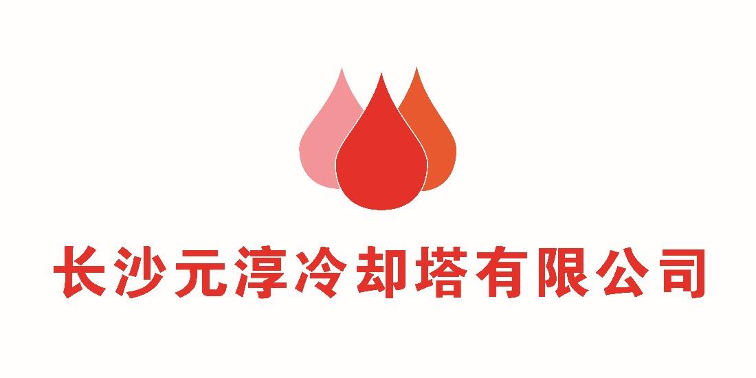 长沙元淳冷却塔有限公司