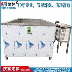 定做三面震工业用强劲大功率单槽式超声波清洗机