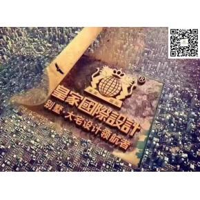 东莞东莞皇家国际设计东莞装饰设计信誉保证