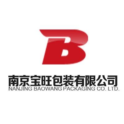 南京宝旺包装有限公司