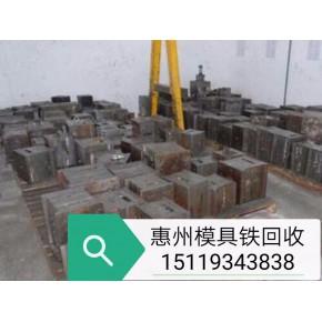 惠州高價回收模具鐵