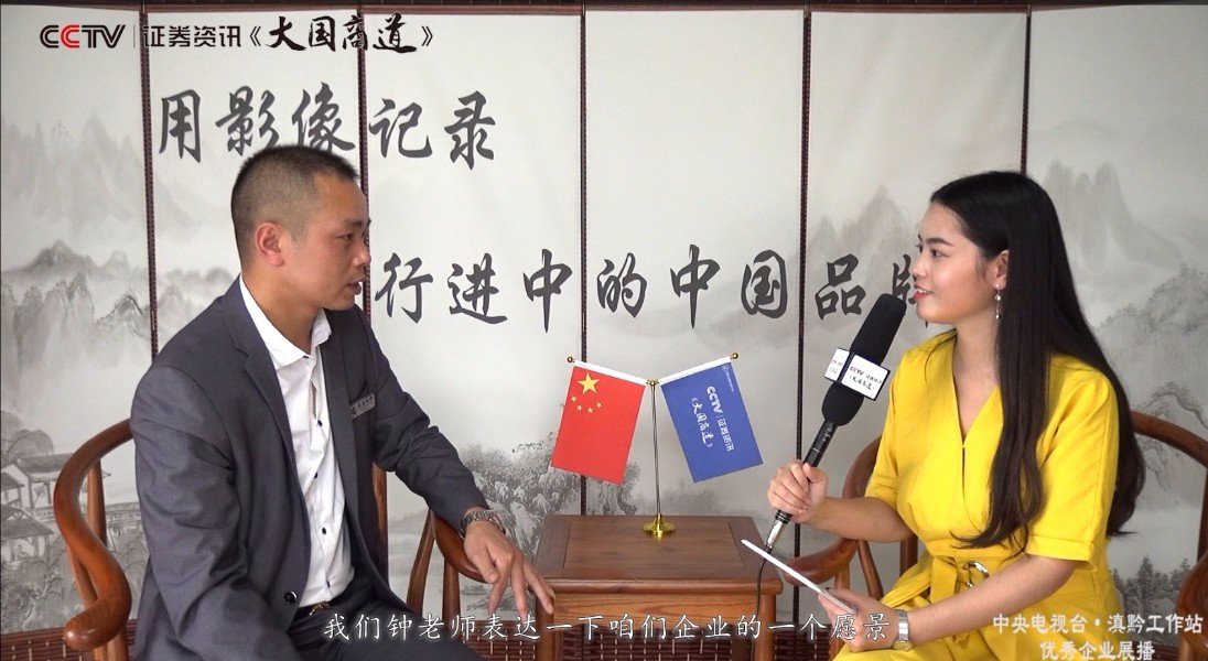 熱烈祝賀云南瑞偉建筑工程有限公司走進CCTV《大國商道》滇黔工作站