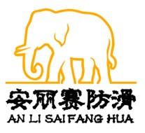 天津安丽赛环保科技有限公司
