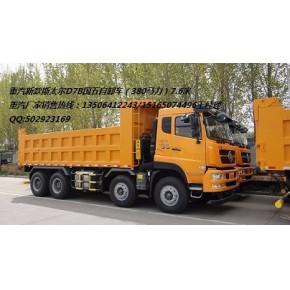 供应斯太尔D7B国五新型城市环保渣土自卸车价格