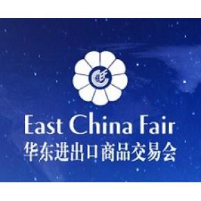 2018上海进出口商品展(华交会)