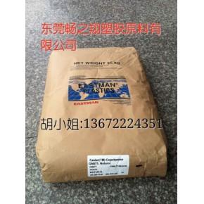 美国伊士曼PETG 6763易加工耐化学食品级