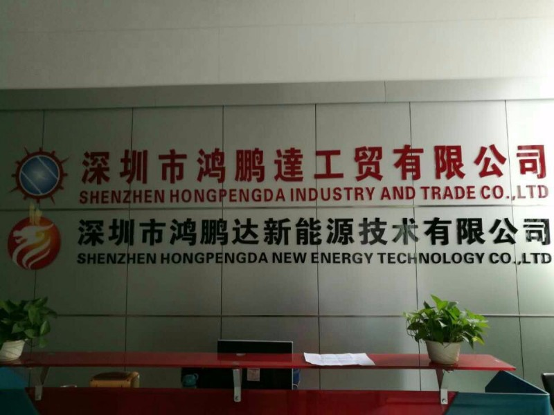 深圳市鸿鹏达新能源技术有限公司