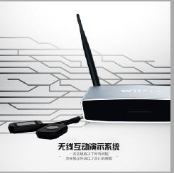 wifptv智能无线协作系统