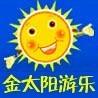 郑州市金太阳游乐设备有限公司