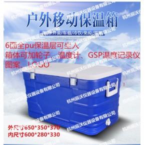 GSP医用药品冷藏箱52L,血液2-8度运输箱
