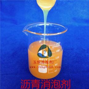 供应厂家Y-668沥青消泡剂免费试样