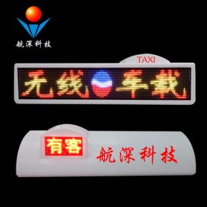 航深科技 全彩出租车LED顶灯屏车载LED