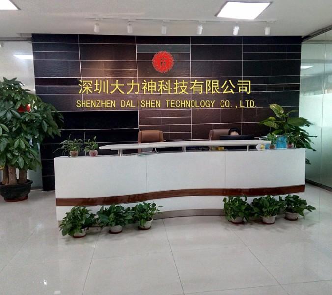 深圳大力神科技有限公司