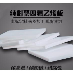 四氟板塑料王板棒PTFE板耐高温板