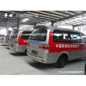 东莞专业车体广告制作——首选华世广告
