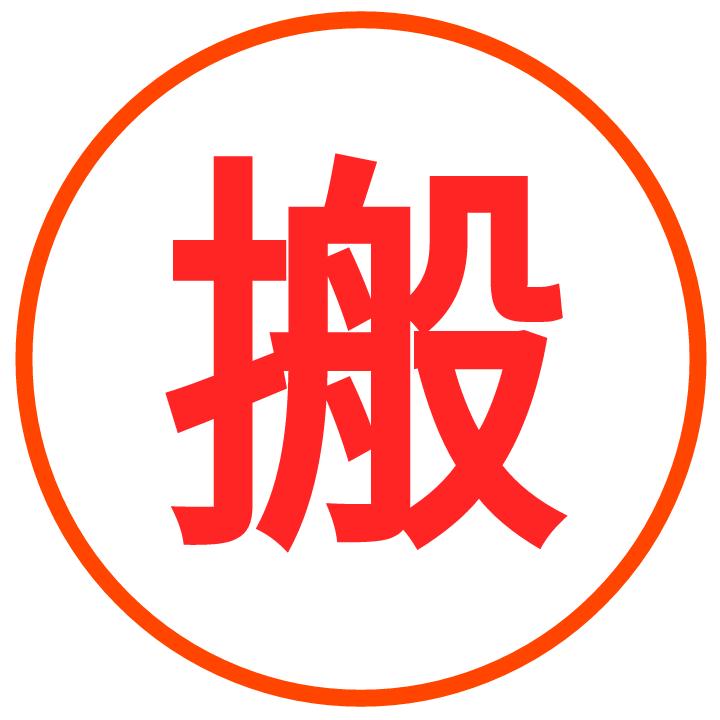 重庆顺桥装卸有限公司