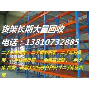 求购二手货架,二手重型货架长期大量回收,兴发二手货架回收公司