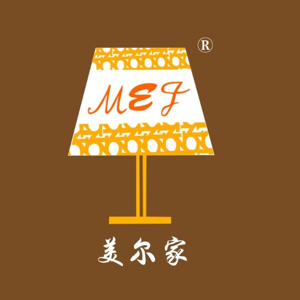 深圳市美尔家藤艺照明有限公司