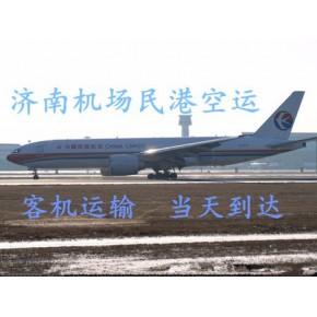 济南机场民港航空货运物流有限公司-网页