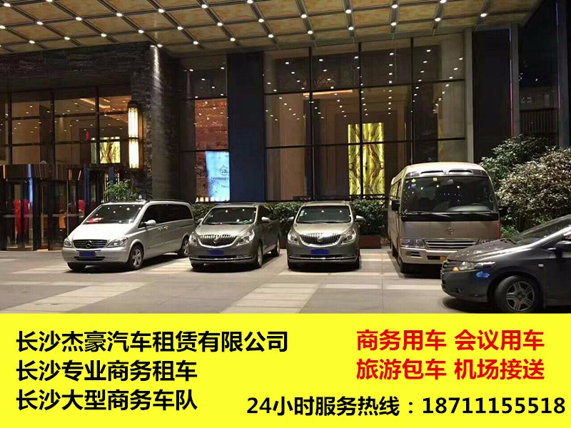 长沙杰豪汽车租赁有限公司