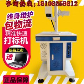 光纤激光打标机10w20w金属金银首饰激光打标机