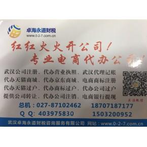 武汉代理公司注册 商标注册 代办增资验资
