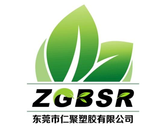 广东省东莞仁聚塑胶有限公司