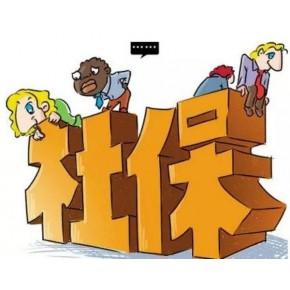 广州买房贷款政策新旧对照,社保代缴