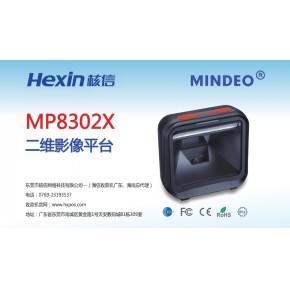 二维影像条码扫描枪型号MP8302X扫描平台