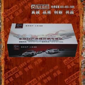 客户雪铁龙汽车定制盒抽纸巾广告抽纸盒定做盒抽餐巾