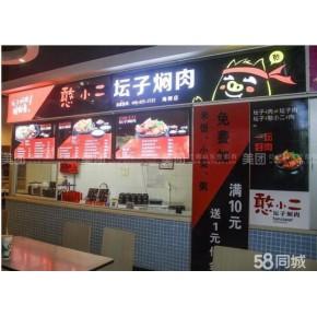 憨小二坛子焖肉快餐加盟 优质快餐品牌