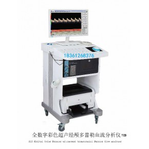 供应全数字超声经颅多普勒血流分析仪(TCD)