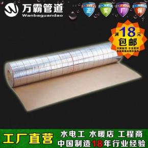 好暖家铝箔纸牛皮纸无纺布地暖反射膜