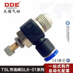 气动可调节流阀SL8-02调速阀气动快插接头