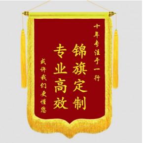 苏州锦旗制作公司