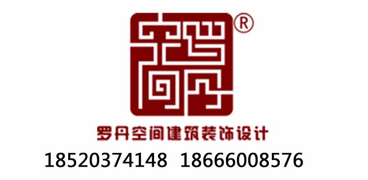 廣州市羅丹空間建筑裝飾設計有限公司