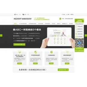 外贸网站建设 营销型网站建设 网页设计制作