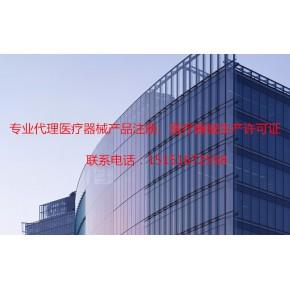 苏州医疗器械公司、经营许可证注册流程条件