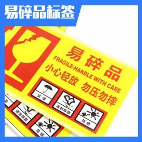 易碎标签 易碎品标签贴纸 不干胶封口贴纸定做