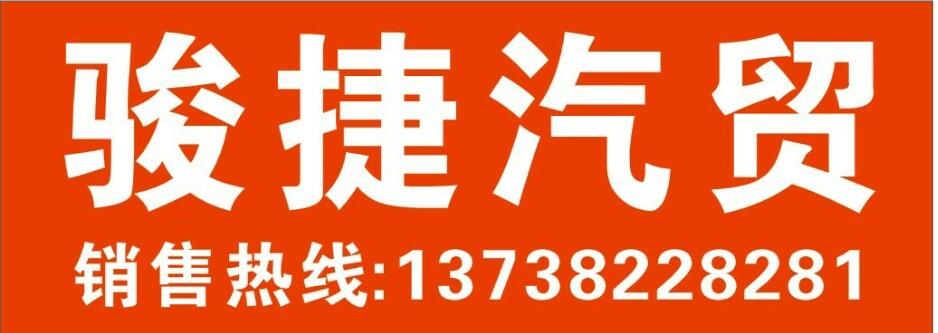 安吉駿捷汽車貿易有限公司