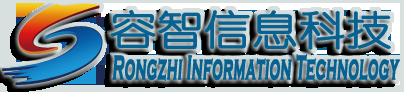 广州容智信息科技有限公司
