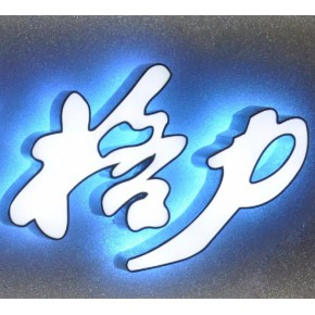 发光字设计-发光字制作-西安发光字厂家